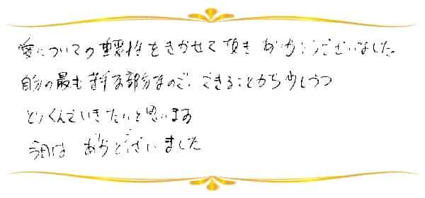 ロマンティック・リビングのご感想0068
