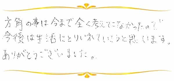 気学鑑定のご感想0024