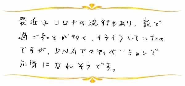 DNAアクティベーションのご感想0296