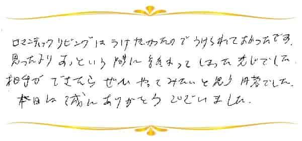 ロマンティック・リビングのご感想0069