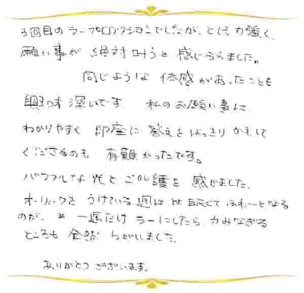 ラープロテクションリチュアルのご感想0041