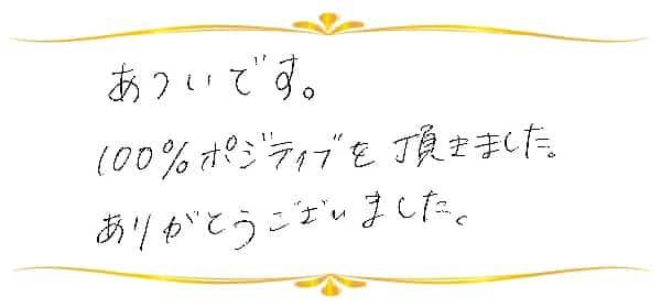 ラープロテクションリチュアルのご感想0042