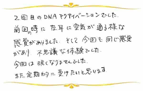 DNAアクティベーションのご感想0313